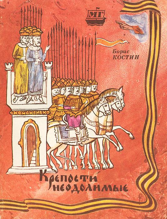 схема книги костина бориса алексеевича печать