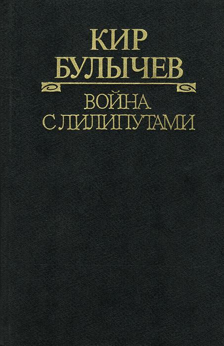 Кир Булычев. Полное собрание сочинений. Том 9. Война с лилипутами