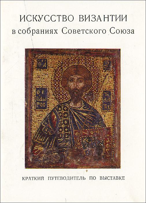 Искусство Византии в собраниях Советского Союза
