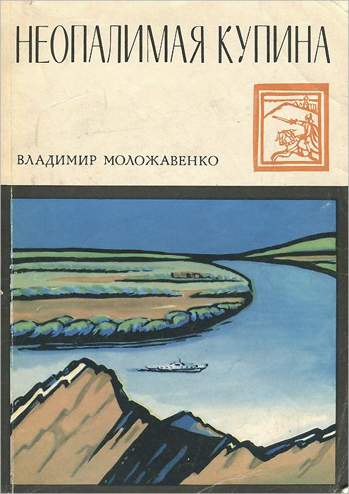 Неопалимая купина. Владимир Моложавенко