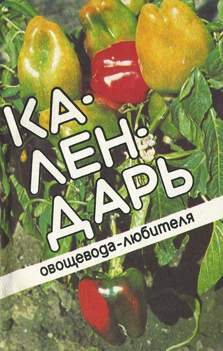 Здоровые овощи книга митлайдера скачать