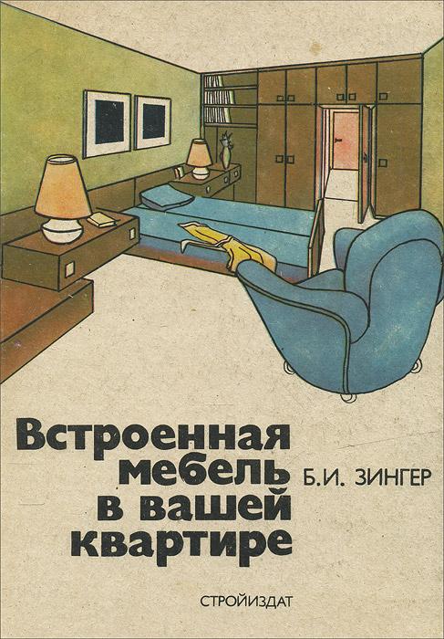 Скачать книгу встроенная мебель