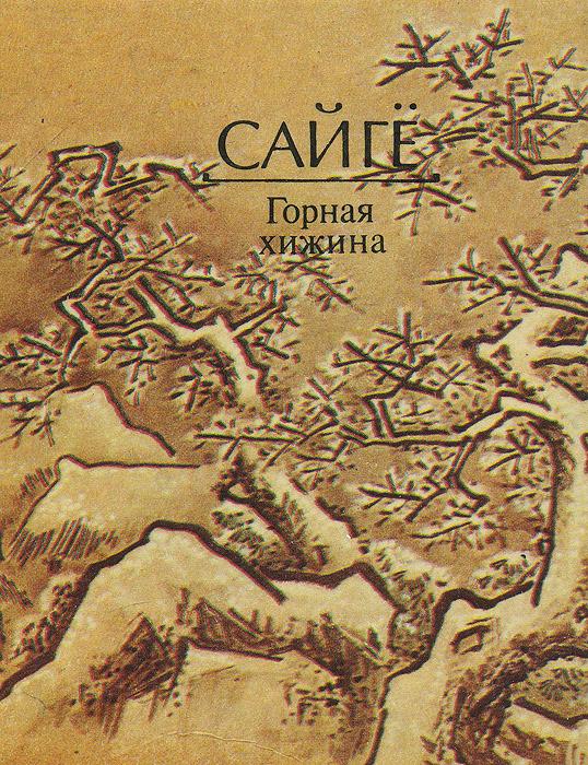 Горная хижина (миниатюрное издание)