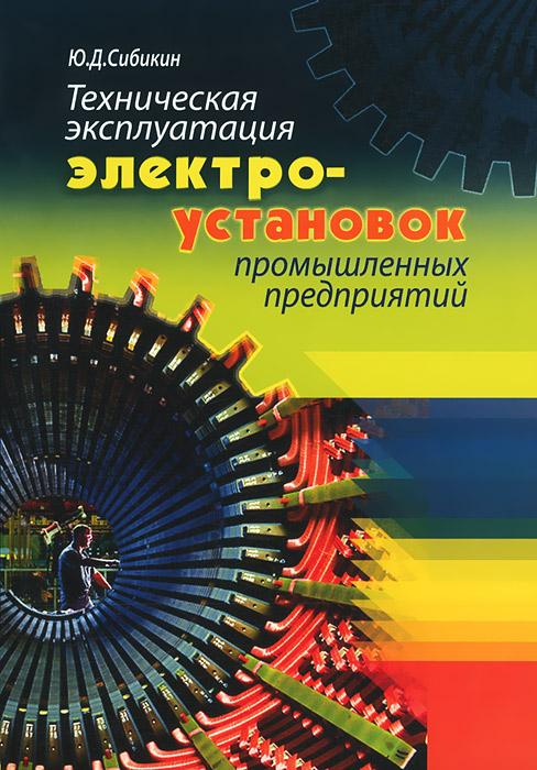 Техническая эксплуатация электроустановок промышленных предприятий