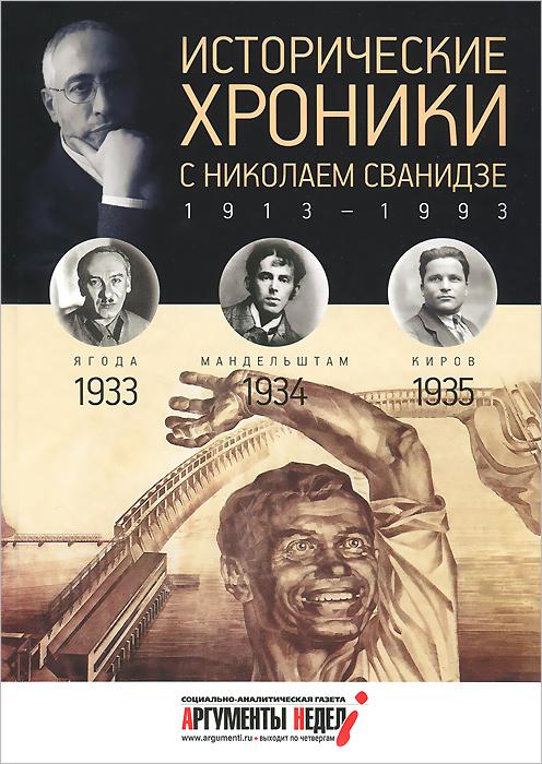 Исторические хроники с Николаем Сванидзе. 1933-1934-1935 ( 978-5-367-03027-3 )