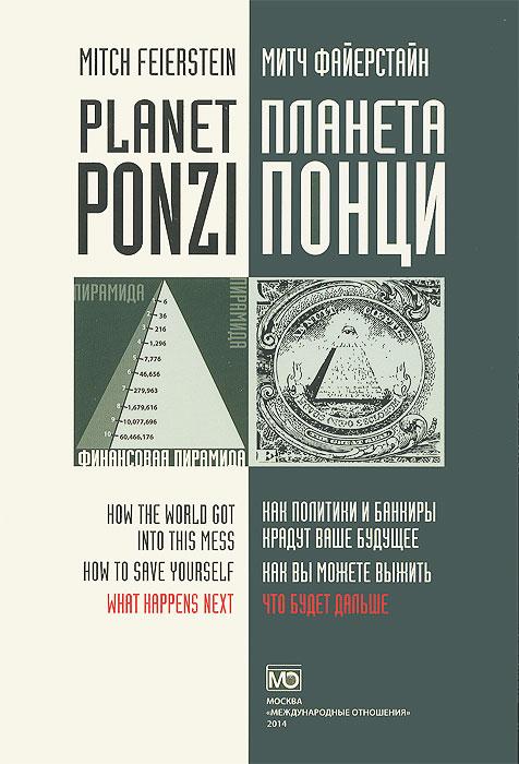 Планета Понци ( 978-5-7133-1460-6 )