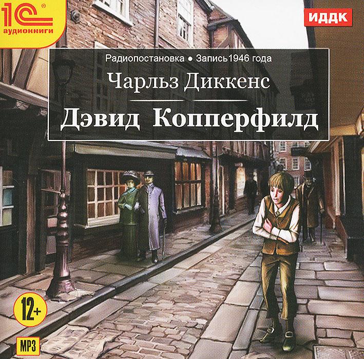 Дэвид Копперфилд (аудиокнига MP3)