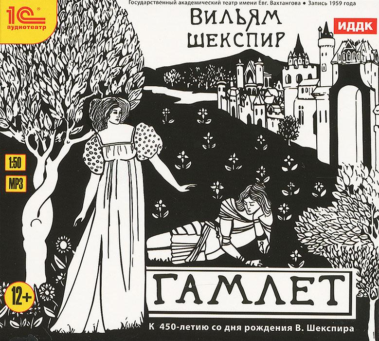 Гамлет (аудиокнига MP3)