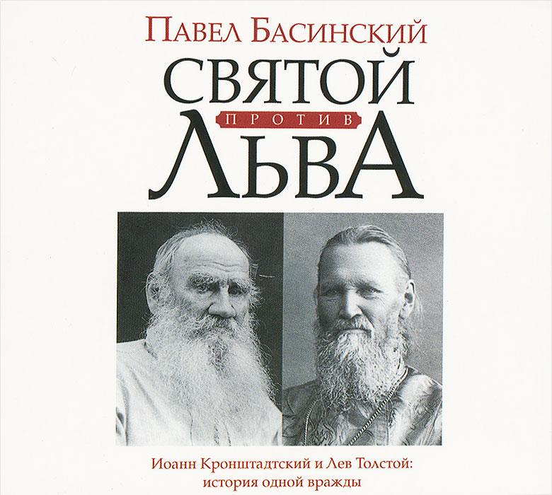 Святой против Льва. Иоанн Кронштадтский и Лев Толстой. История одной вражды (аудиокнига MP3 на 2 CD)