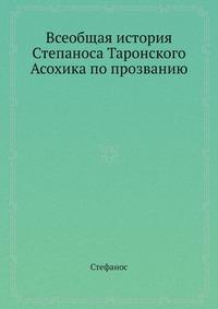 Всеобщая история Степаноса Таронского Асохика по прозванию