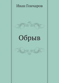Книга Обрыв