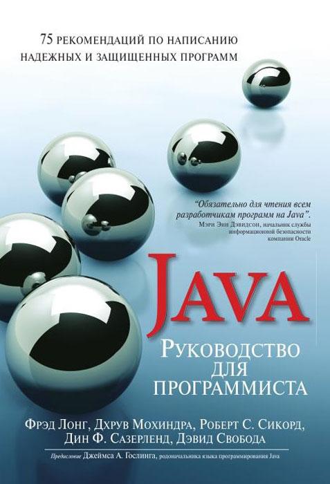 Руководство для программиста на Java. 75 рекомендаций по написанию надежных и защищенных программ ( 978-5-8459-1897-0 )