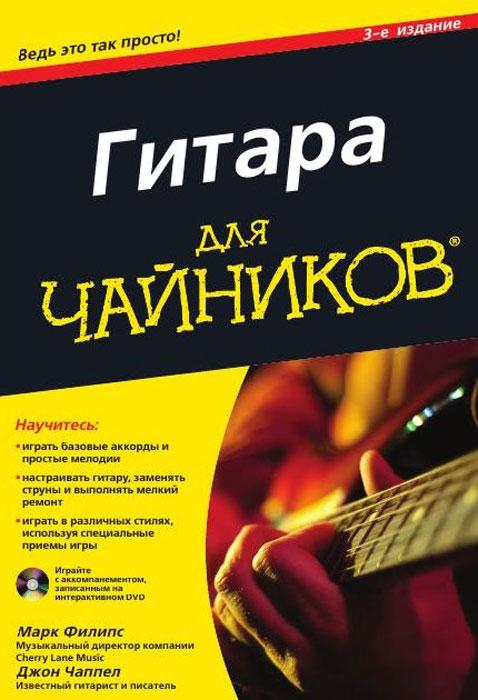 Гитара для чайников (+ DVD-ROM)
