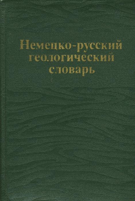 Немецко-русский геологический словарь