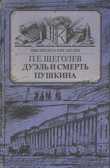 Zakazat.ru: Дуэль и смерть Пушкина. П. Е. Щеголев