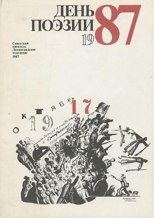 День поэзии. 1987