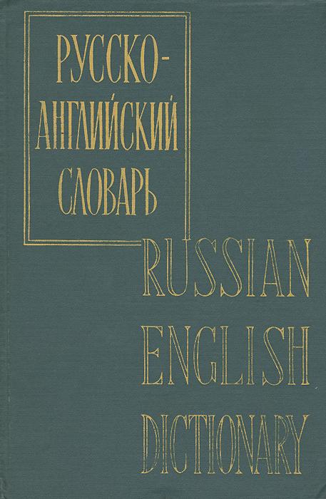 ������-���������� ������� / Russian-English Dictionary