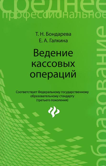 Ведение кассовых операций. Учебное пособие ( 978-5-222-22744-2 )