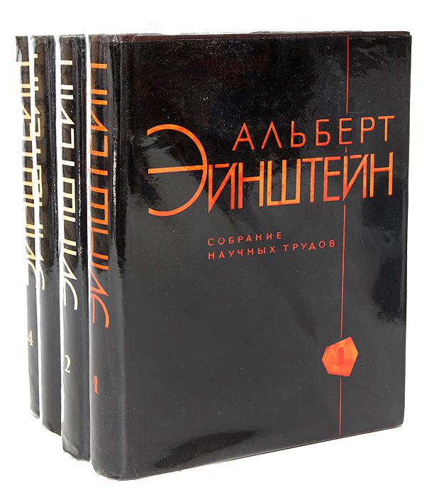 Альберт Эйнштейн. Собрание научных трудов в 4 томах (комплект)