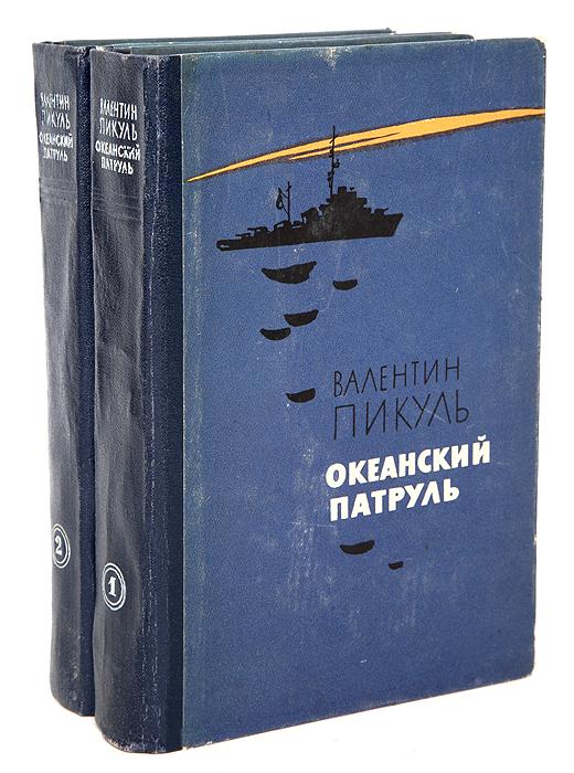 Океанский патруль (комплект из 2 книг)