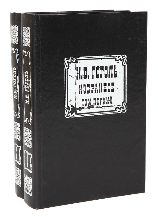 Н. В. Гоголь. Избранное в 2 томах (комплект)
