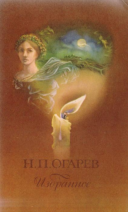 Н. П. Огарев. Избранное