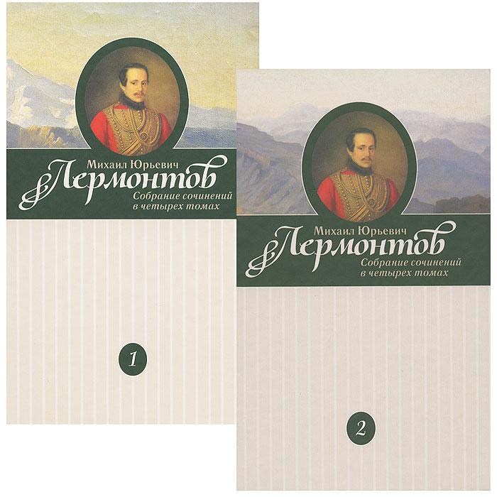 М. Ю. Лермонтов. Собрание сочинений. В 4 томах. Том 1, 2 (комплект из 2 книг)