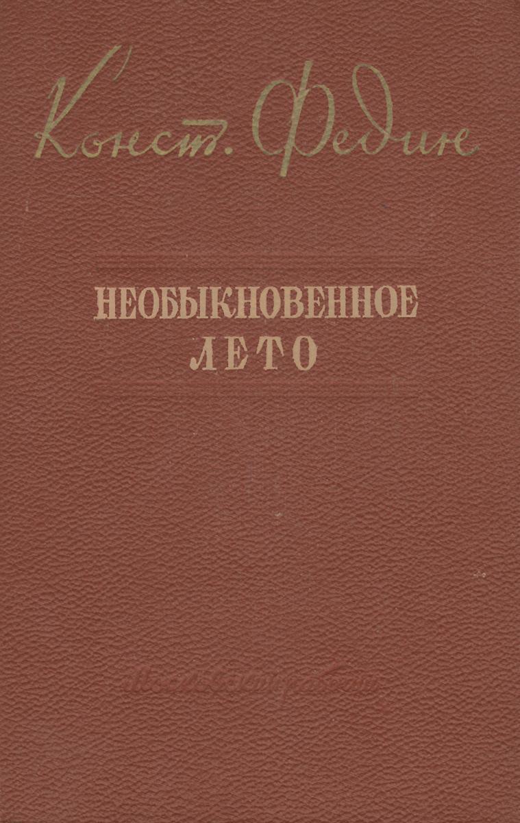 Необыкновенное лето791504В романе Необыкновенное лето (1948) о переломном 1919 годе гражданской войны воссоздан, по словам автора, образ времени, трудного и героического.