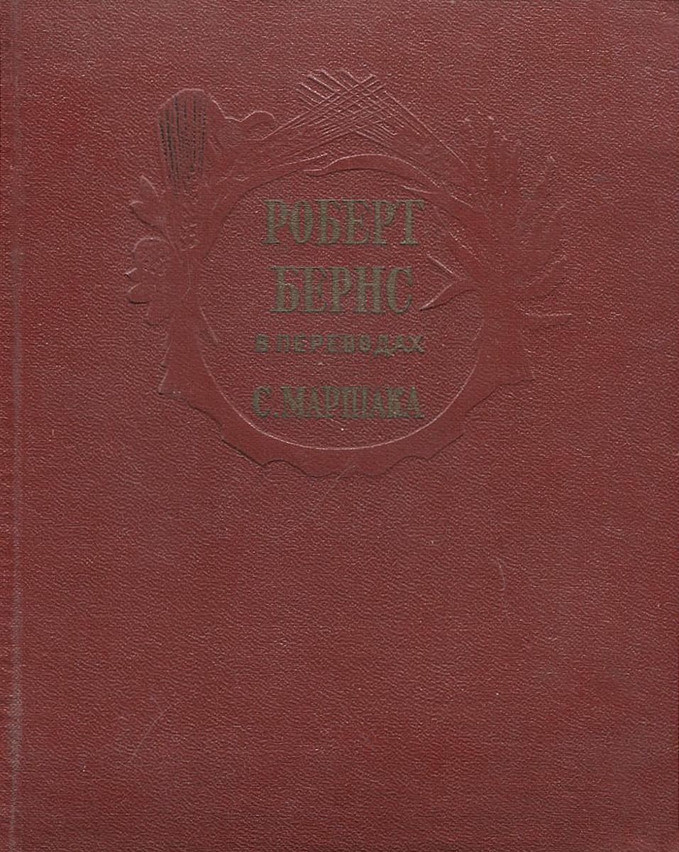 Роберт Бернс в переводах С. МаршакаWS06_белый (штампик)Творчество Роберта Бернса (1759-1796) - образец шотландской классической поэзии. Переводы С.Маршака, в которых публикуются стихи Р.Бернса, сделали их достоянием русской поэзии. В данный сборник вошли самые известные песни, баллады и эпиграммы шотландского поэта.