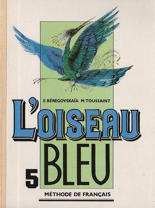 ответы l oiseau bleu 7-8