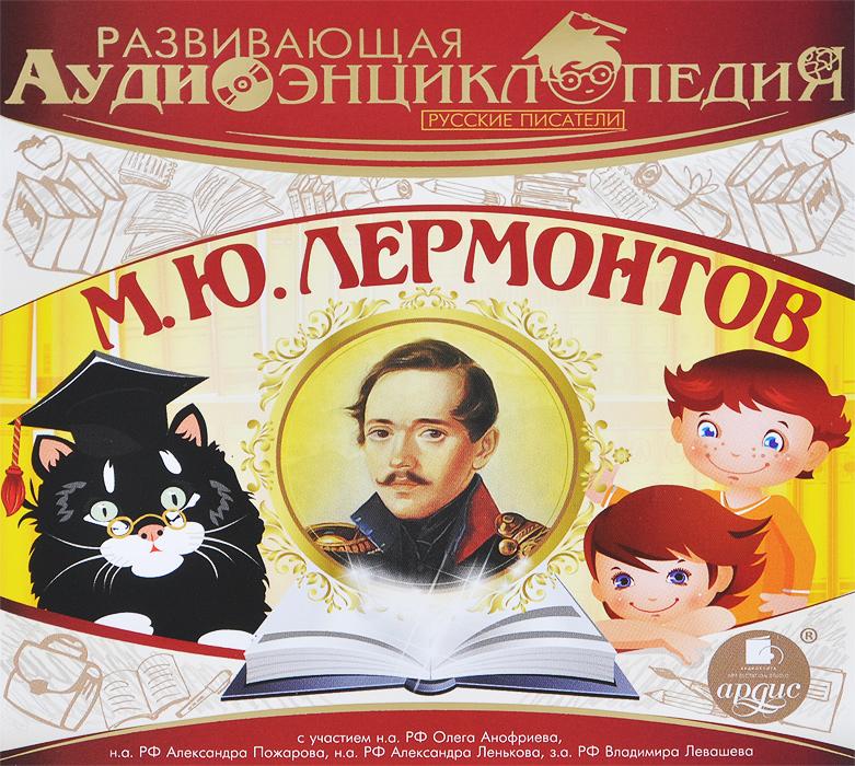 Развивающая аудиоэнциклопедия. Русские писатели. М. Ю. Лермонтов (аудиокнига MP3)