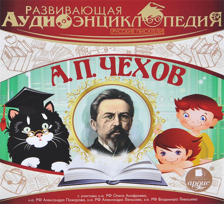 Развивающая аудиоэнциклопедия. Русские писатели. А. П. Чехов (аудиокнига MP3)