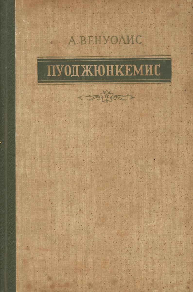 Книга а венуолис пуоджюнкемис