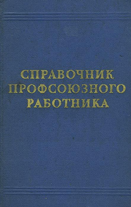 Справочник профсоюзного работника