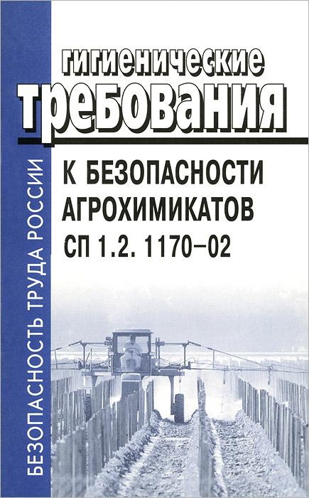 Гигиенические требования к безопасности агрохимикатов СП 1.2. 1170-02 ( 5-93630-251-2 )