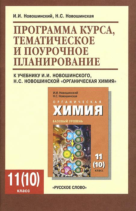 Органическая химия. 11 (10) класс. Базовый уровень. Программа курса, тематическое и поурочное планирование. К. учебнику И. И. Новошинского, Н. С. Новошинской ( 978-5-91218-732-2 )