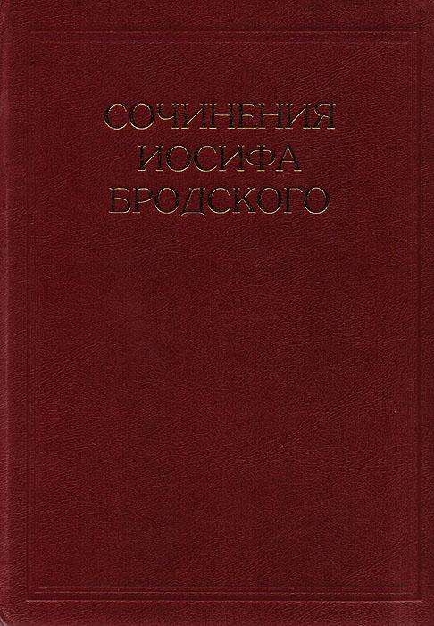 Сочинения Иосифа Бродского. Том 1