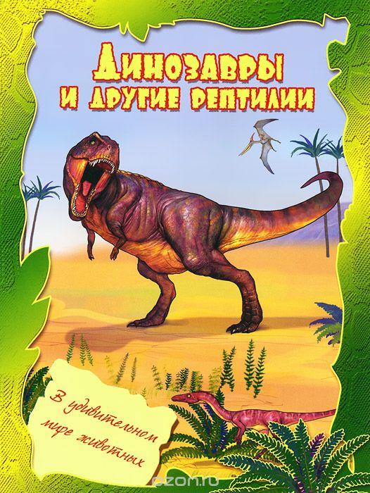 Динозавры и другие рептилии ( 978-5-88944-496-1 )