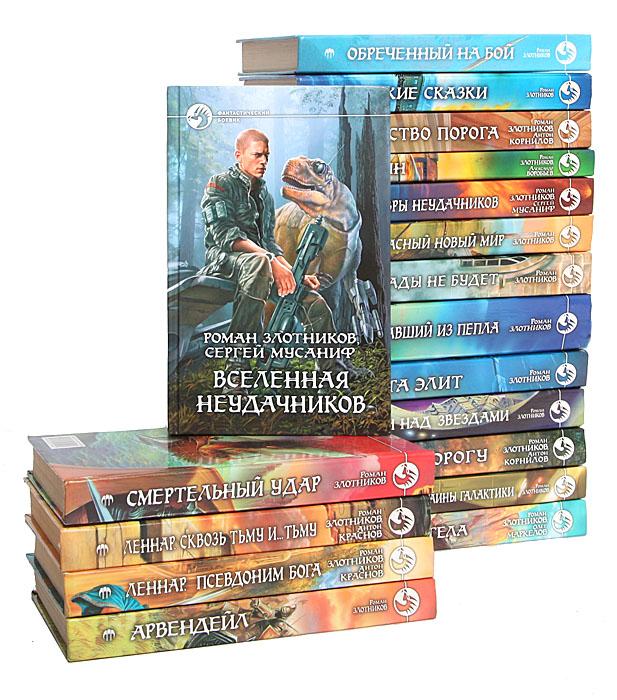 Роман Злотников (комплект из 18 книг)