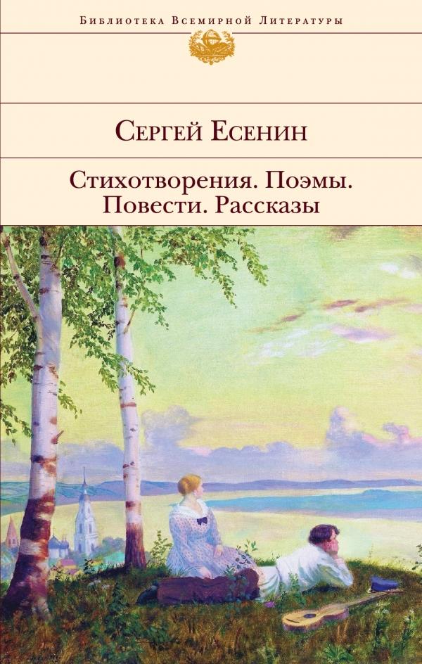 Сергей Есенин. Стихотворения. Поэмы. Повести. Рассказы