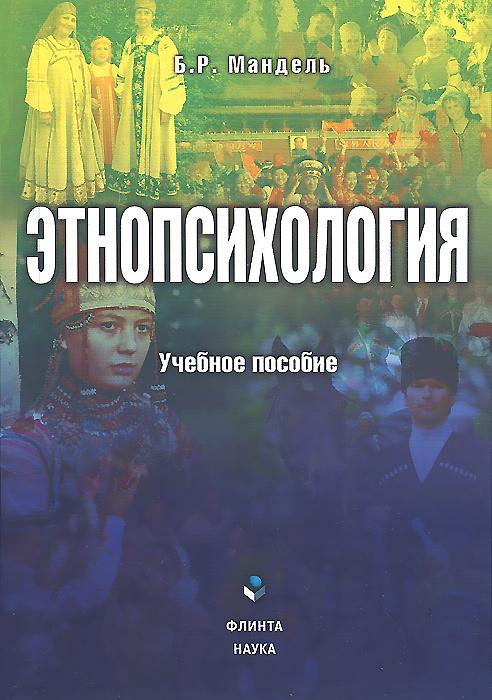 Этнопсихология. Учебное пособие ( 978-5-9765-1762-2, 978-5-02-038581-8 )