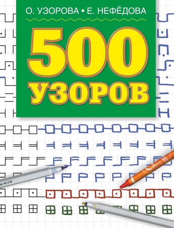 Узорова нефедова 500 узоров