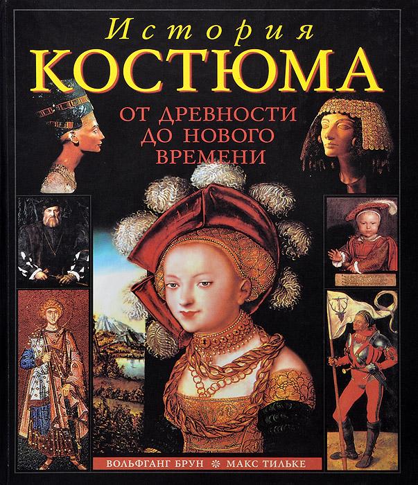 История костюма от древности до Нового времени