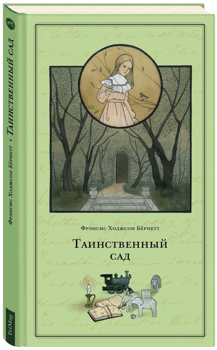Таинственный сад12296407Повесть ТАИНСТВЕННЫЙ САД - лучшее произведение американской писательницы Ф.Бернетт. Наряду с другими ее повестями - Маленький лорд Фаунтлерой и Маленькая принцесса - ТАИНСТВЕННЫЙ САД входит в золотую библиотеку мировой детской литературы. По мнению американского психолога и писателя Дж.Мейссона, ТАИНСТВЕННЫЙ САД является одной из самых великих книг, когда-либо написанных для детей. В книге рассказана история девочки Мэри Леннокс, первые десять лет прожившей в Индии и после смерти родителей оказавшейся в Англии, в поместье своего дяди. Здесь-то в ее жизни появляется таинственный сад. И болезненная, высокомерная, злобная девочка, которая не умеет дружить и ненавидит весь мир, волшебным образом меняется. Меняется и весь мир вокруг нее. В книге впервые на русском языке опубликован рассказ Ф.Бернетт МОЙ РОБИН, в котором автор рассказывает историю своей дружбы с настоящей малиновкой. Для этого издания был сделан новый литературный перевод. Текст повести впервые...
