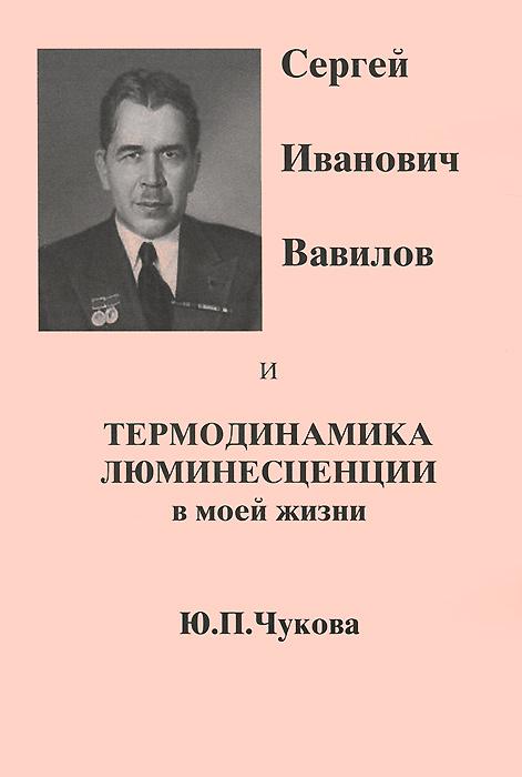 Сергей Иванович Вавилов и термодинамика люминесценции в моей жизни