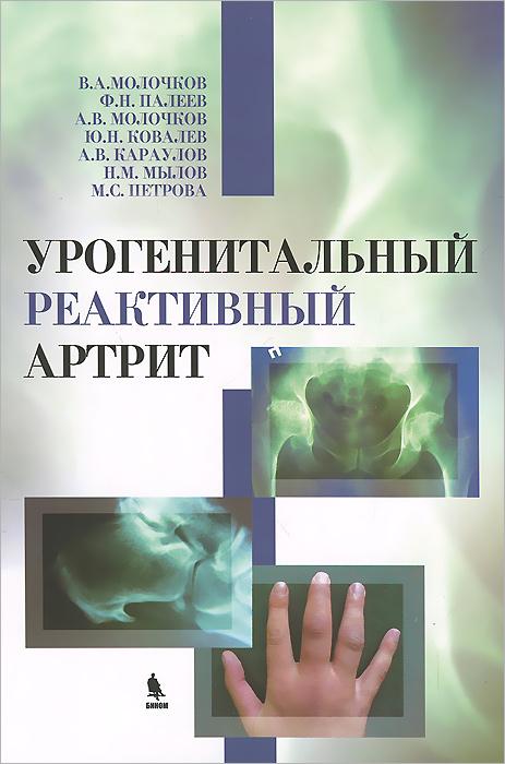 Урогенитальный реактивный артрит ( 978-5-9518-0560-7 )
