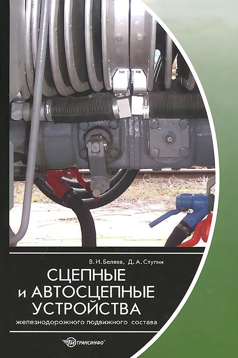 Сцепные и автосцепные устройства железнодорожного подвижного состава