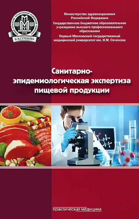 Санитарно-эпидемиологическая экспертиза пищевой продукции. Учебное пособие ( 978-5-98811-275-4 )