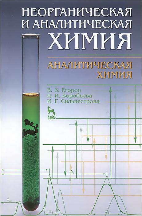 Неорганическая и аналитическая химия. Аналитическая химия. Учебник ( 978-5-8114-1602-8 )
