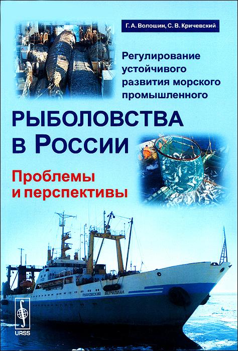 Регулирование устойчивого развития морского промышленного рыболовства в России. Проблемы и перспективы ( 978-5-9710-1040-1 )